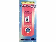 日本技研/とってタイプポリ袋 サニタリーBOX30枚入り/BS-30