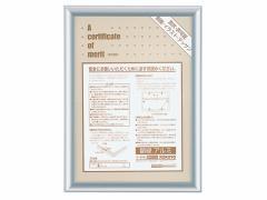 コクヨ/額縁 賞状B5中 アルミ/カ-219C