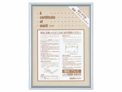コクヨ/額縁 賞状新B4 アルミ/カ-217C