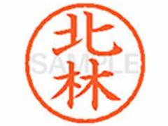 シヤチハタ/XL-6(北林)