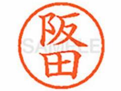 シヤチハタ/XL-6(阪田)