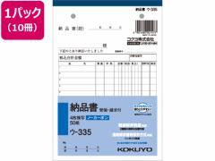 コクヨ/4枚納品書 請求・受領付 10冊/ウ-335