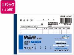 コクヨ/3枚納品書 請求付 10冊/ウ-367