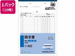 コクヨ/請求書 10冊/ウ-382