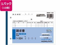 コクヨ/請求書 10冊/ウ-324