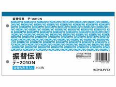 コクヨ/振替伝票 消費税欄付 10冊/テ-2010N