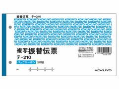 コクヨ/振替伝票 消費税欄付 10冊/テ-210
