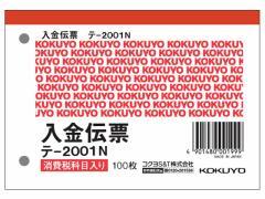 コクヨ/入金伝票 消費税欄付 20冊/テ-2001N
