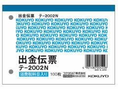 コクヨ/出金伝票 消費税欄付 20冊/テ-2002N