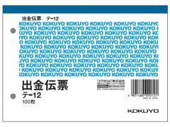 コクヨ/出金伝票 消費税欄付 20冊/テ-12
