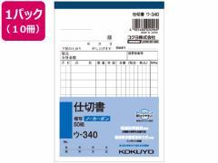 コクヨ/仕切書 10冊/ウ-340