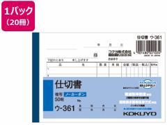 コクヨ/仕切書 50組 20冊/ウ-361