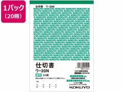 コクヨ/仕切書 20冊/ウ-20N