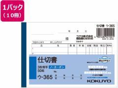 コクヨ/3枚仕切書 50組 10冊/ウ-365