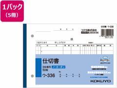 コクヨ/3枚仕切書 50組 5冊/ウ-336