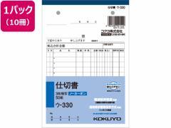 コクヨ/3枚仕切書 50組 10冊/ウ-330