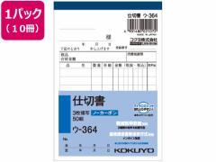 コクヨ/3枚仕切書 50組 10冊/ウ-364