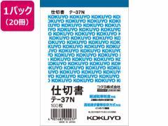 コクヨ/仕切書 20冊/テ-37N