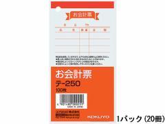 コクヨ/お会計票 20冊/テ-250