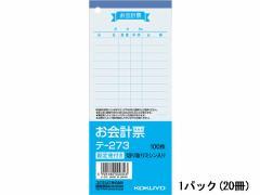 コクヨ/お会計票 20冊/テ-273