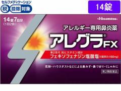 【第2類医薬品】★薬)久光製薬/アレグラFX 14錠