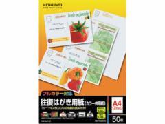 コクヨ/往復はがき カラー共用紙 50枚入/KB-FMS91N