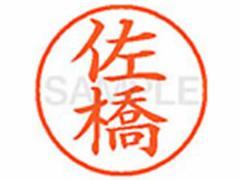 シヤチハタ/XL-9(佐橋)