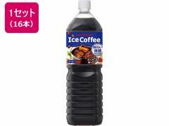 ポッカサッポロ/アイスコーヒー味わい微糖1.5L 16本