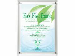 アートプリントジャパン/フェイスファイブフレーム B5クリア/30736671