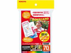 コクヨ/インクジェットプリンタ用紙(光沢紙 ハガキ判)70枚/KJ-GP3635