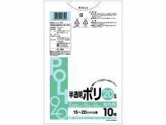 システムポリマー/ゴミ袋 20L 半透明 10枚/C-124