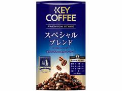 キーコーヒー/LPプレミアムステージスペシャルブレンド 200g豆