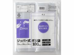システムポリマー/ジッパー式ポリ袋 0.04×340×240mm 100枚/4J