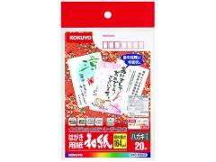 コクヨ/カラーレーザー&インクジェット用はがき 和紙 20枚/KPC-W2630