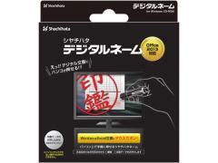 シヤチハタ/デジタルネーム/TDS-BR