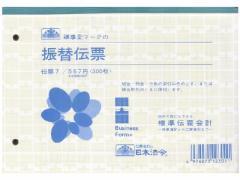 日本法令/振替伝票 B6/伝票7