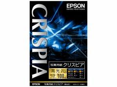 エプソン/写真用紙クリスピア〈高光沢〉KGサイズ100枚