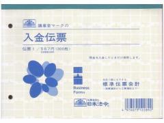 日本法令/入金伝票B6/伝票1