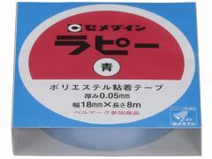 セメダイン/ラピー 青 18mm×8m/TP-256
