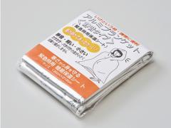コクヨ/アルミブランケット(静音タイプ)/DR-RSAB594