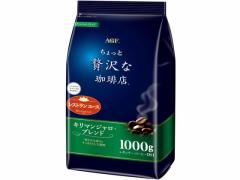 AGF/ちょっと贅沢な珈琲店 キリマンジャロブレンド 1000g
