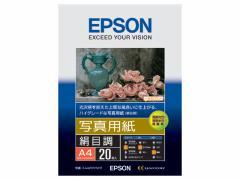 エプソン/写真用紙〈絹目調〉A4 20枚/KA420MSHR