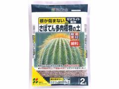 花ごころ/さぼてん多肉植物の土 (細粒) 2L
