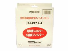 象印/空気清浄機フィルター/PA-FZ01
