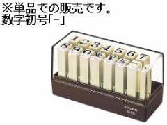 コクヨ/エンドレススタンプ補充用 数字初号「-」(ハイフン)/IS-110-13