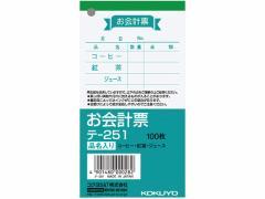 コクヨ/お会計票(品名入り)/テ-251