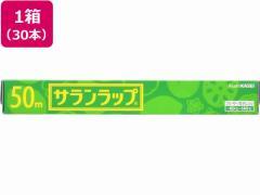 旭化成/サランラップ 30cm×50m 30本/221631
