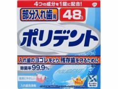アース製薬/部分入れ歯用 ポリデント 48錠