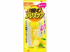 小林製薬/噛むブレスケア レモンミント 25粒