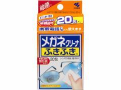 小林製薬/メガネクリーナふきふき 20包
